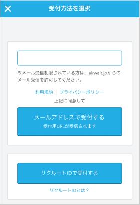 メールアドレス、もしくはリクルートIDで受付をする